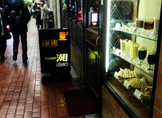 神戸 喫茶店 潮