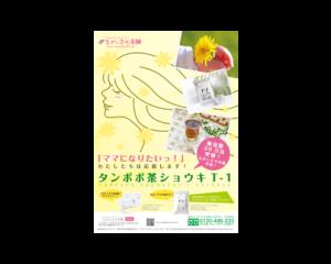 ながいきや本舗 たんぽぽ茶 ポスター