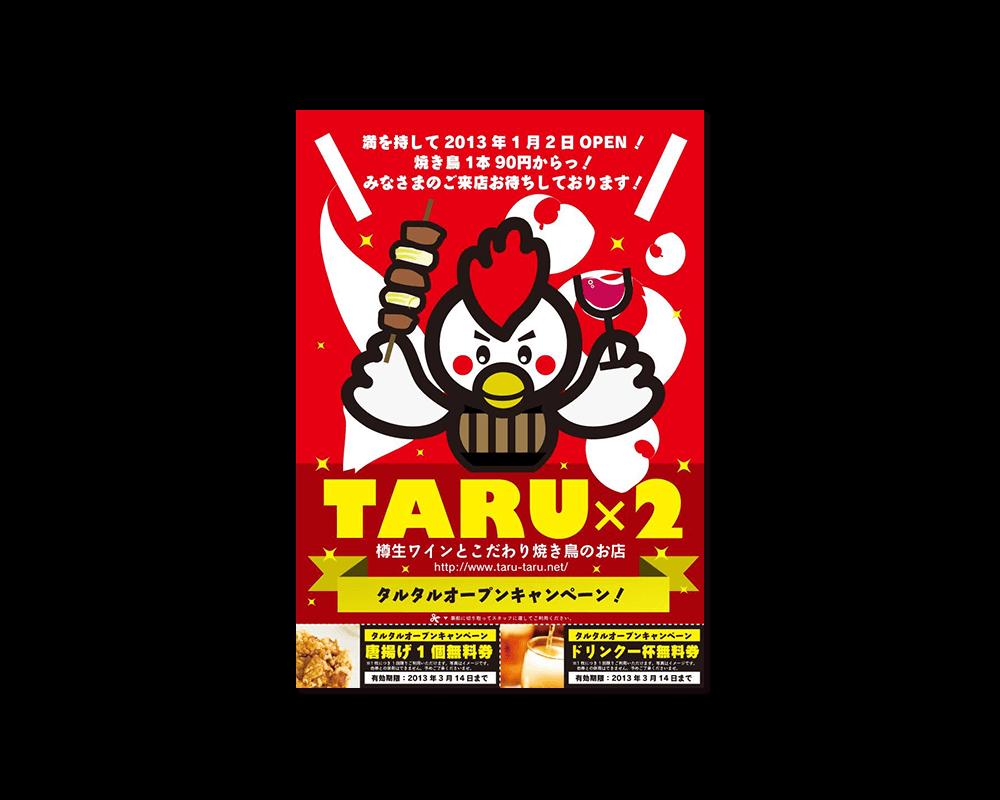樽生ワインと焼き鳥のお店TARU TARU折り込みチラシ
