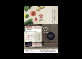 Oishii Japan出展者様向け チラシ
