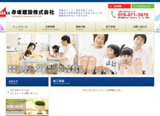 赤坂建設株式会社ウェブサイト