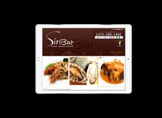 シーフードバルSinBar ウェブサイト