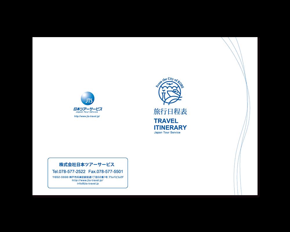 株式会社日本ツアーサービス 旅行工程表