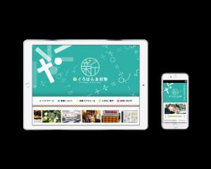 新そろばん楽習塾 ウェブサイト
