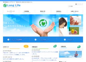 ロングライフ ウェブサイト