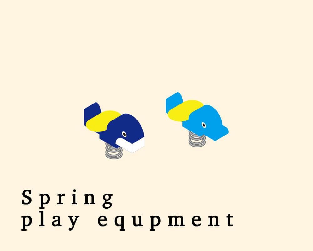 スプリング遊具 イラストレーション