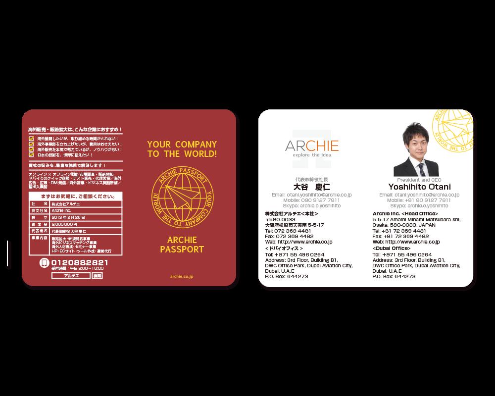 株式会社アルチエ 名刺