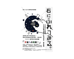 バンドー神戸青少年科学館 特別展 ポスター