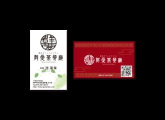 港式カフェレストラン 群愛茶餐廳 名刺 ショップカード