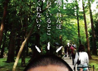 関西をもっと楽しもうの会 in 奈良