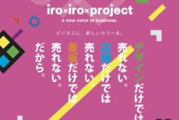 iro×iro project