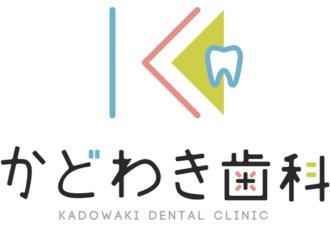 かどわき歯科ロゴ