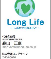 株式会社ロングライフさま 名刺