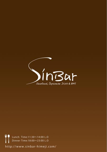 レストランSinBar(シンバル)折り込みチラシ