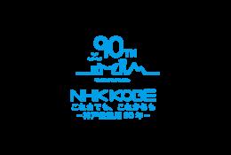 nhk神戸放送局 記念ロゴ