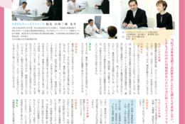 2012年 フリーマガジン「ジネコ」ながいきや本舗広告