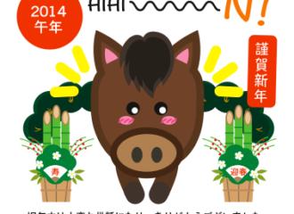 2014年 年賀状デザイン