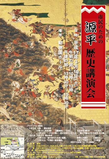 市民のための源平歴史講演会 ポスター