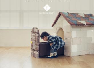 株式会社ハロークラフト ウェブサイト