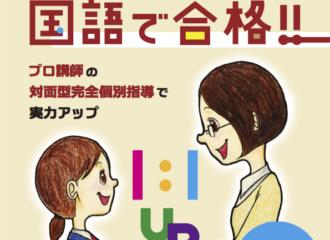 成蹊ゼミナール 広告