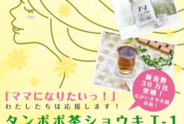 ながいきや本舗 タンポポ ショウキT-1 ポスター