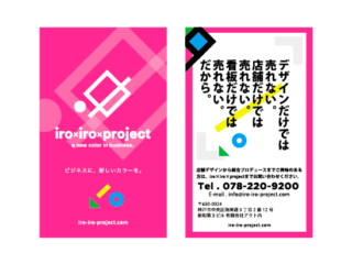 iro×iro×project カード