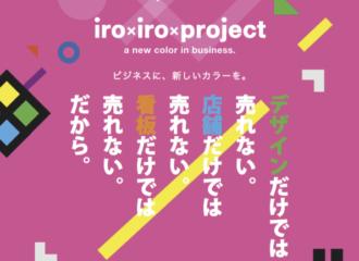 iro×iro project 広告