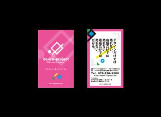 iro iro project カード