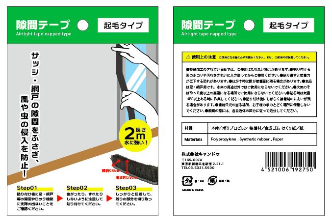 隙間テープ パッケージデザイン