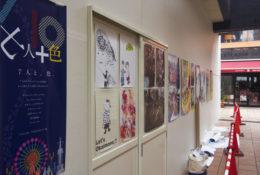 神戸 MOSAIC 展示会