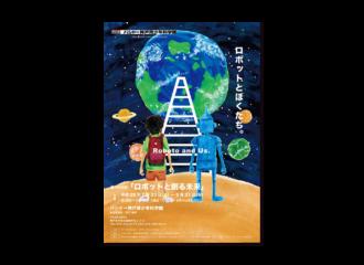 バンドー神戸青少年科学館 ポスター デザイン