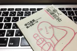 三酔人経綸問答 中江兆民