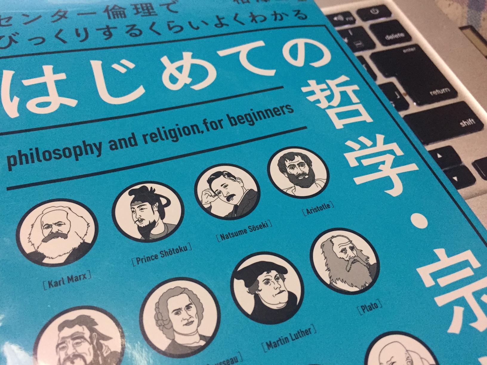 はじめての哲学・宗教 ~センター倫理でびっくりするくらいよくわかる~ / 相澤 理