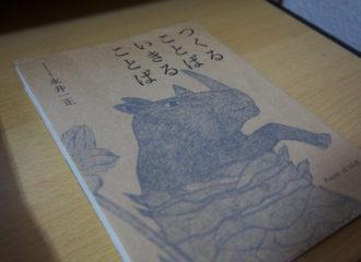 「つくることば いきることば」永井一正 書籍