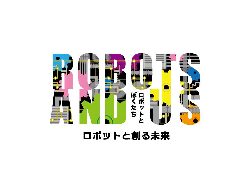 ROBOTS AND US ロボットと創る未来