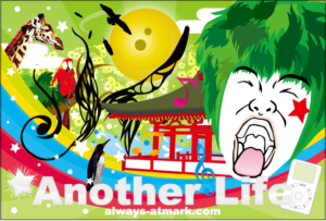 Another life グラフィック