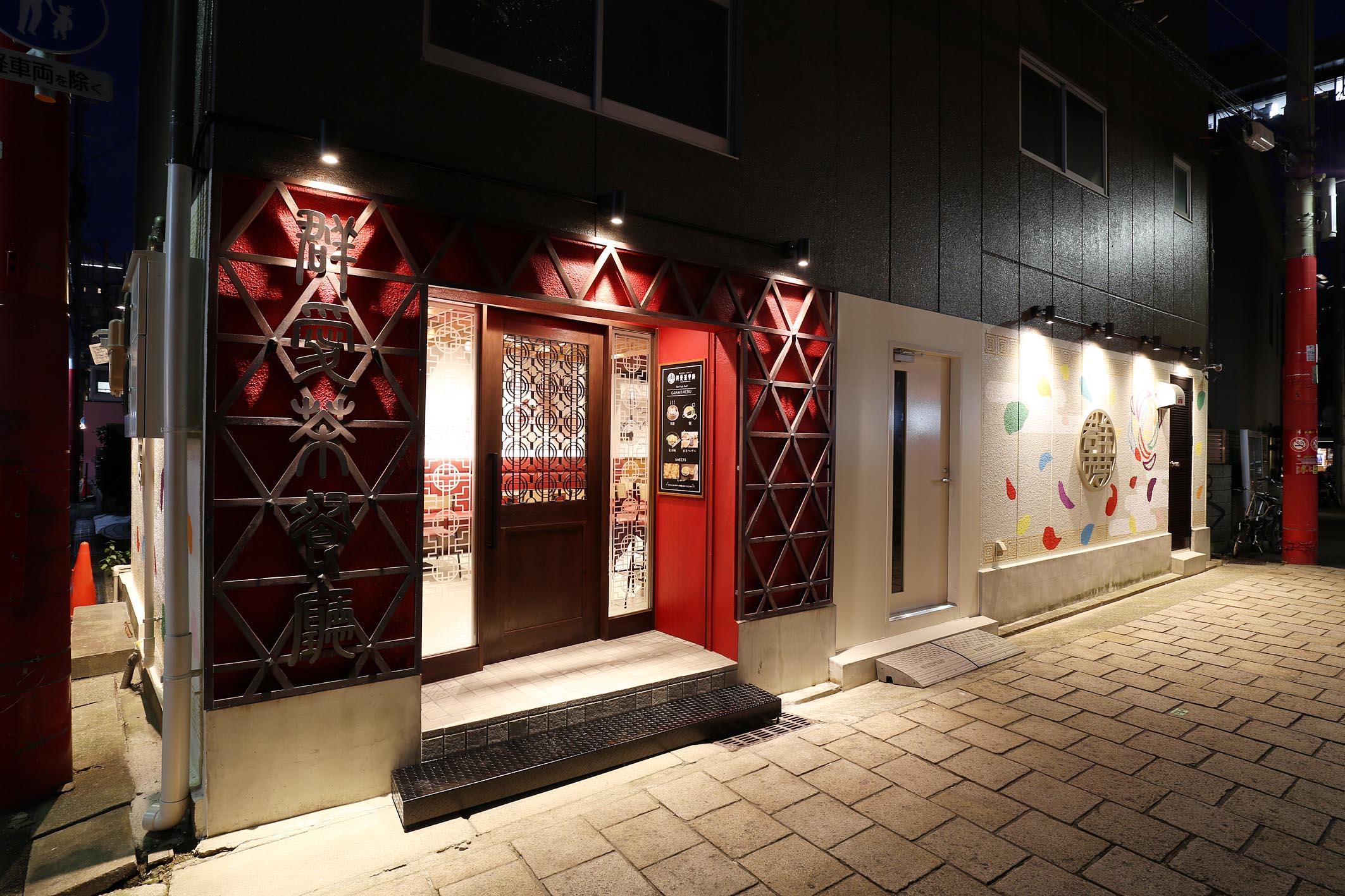港式カフェレストラン 群愛茶餐廳 ファサード