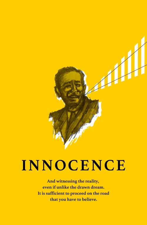 INNOCENCE グラフィック