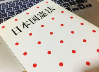 日本国憲法 小学館