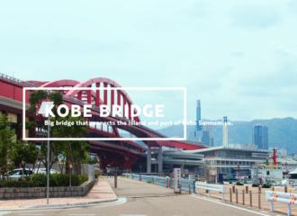 神戸大橋 写真