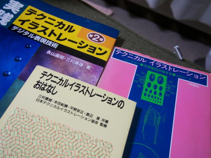 テクニカルイラスト関連書籍