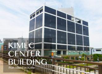 神戸キメックセンタービル 写真