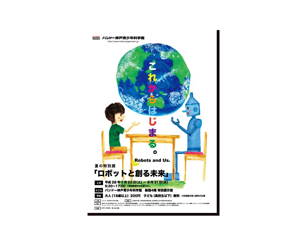 バンドー神戸青少年科学館「ロボット創る未来」特別展 広告