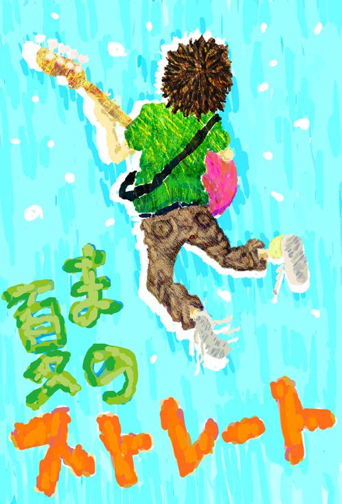 真夏のイラストレーション