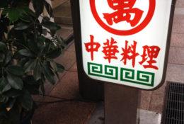 中華料理 丸萬