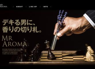 MR AROMA ウェブサイト