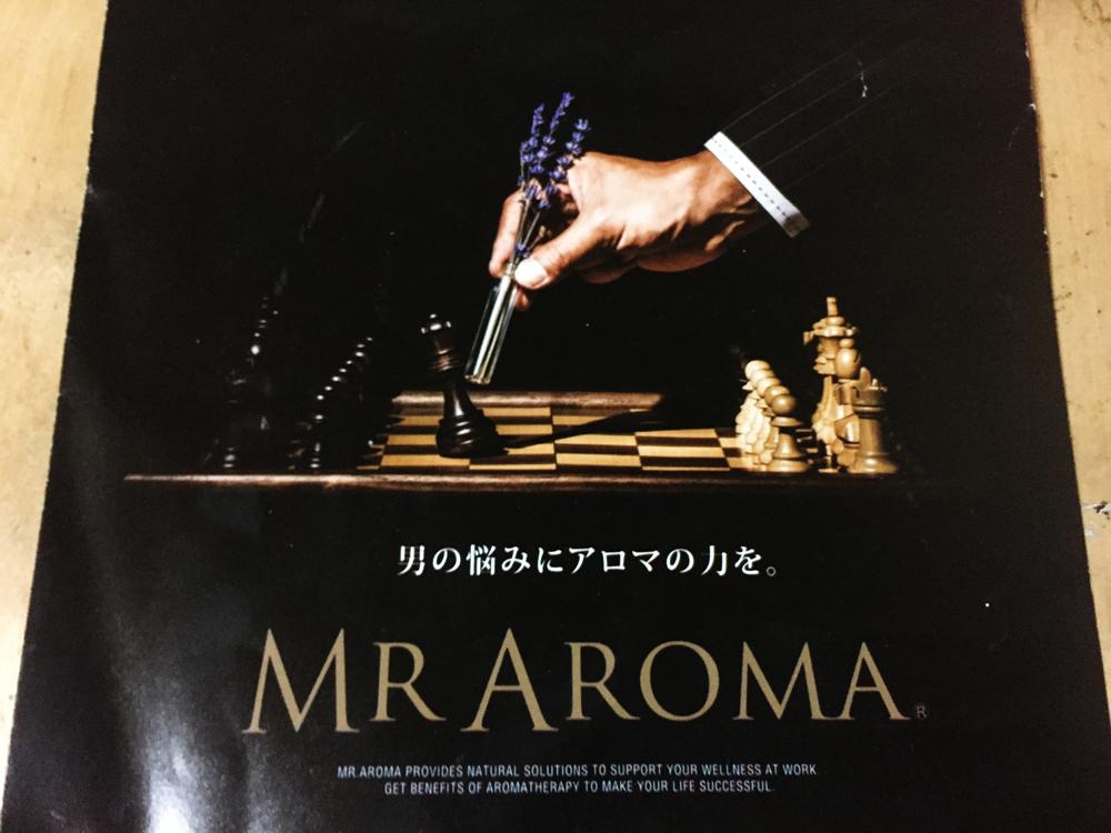 MR AROMA(ミスターアロマ