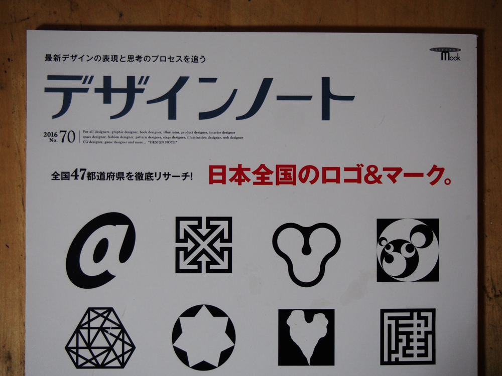デザインノート No.70
