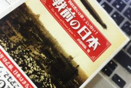 教科書には載っていない戦前の日本