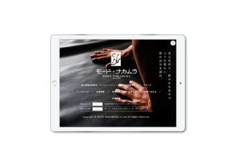 モード・ナカムラ ウェブサイト